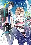 4号室のアトリエ (cannaコミックス)