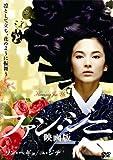 ファン・ジニ 映画版[DVD]