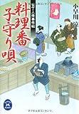 包丁人侍事件帖 料理番子守り唄 (学研M文庫)