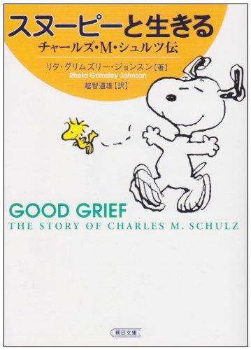 スヌーピーと生きる―チャールズ・M.シュルツ伝 (朝日文庫)の詳細を見る