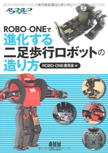 ROBO-ONEで進化する二足歩行ロボットの造り方