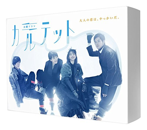 カルテット Blu-ray BOX[Blu-ray/ブルーレイ]