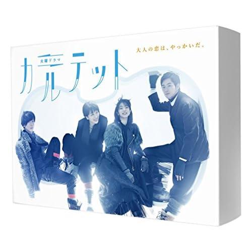 カルテット Blu-ray BOX