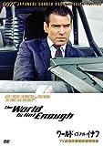 007/ワールド・イズ・ノット・イナフ(TV放送吹替初収録特別版) [DVD]