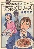 おおきに!喫茶メモリーズ (全1巻) (思い出食堂コミックス)