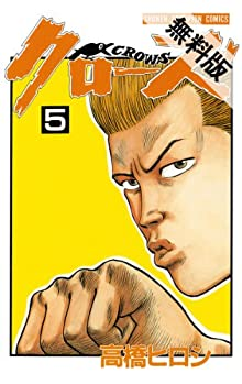 クローズ(5)【期間限定 無料お試し版】 (少年チャンピオン・コミックス)