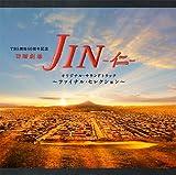 日曜劇場 JIN-仁- オリジナル・サウンドトラック~ファイナルセレクション~
