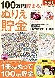 100万円貯まる! ぬりえ貯金 (TJMOOK)
