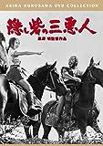 隠し砦の三悪人[DVD]