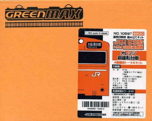 Nゲージ 1059T JR103系 N40体質改善車 オレンジ 高運転台 トータル4輛セット (塗装済車両キット)