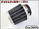 H-1-6 メッシュ パワーフィルター 35π スーパーディオ ライブディオZX エイプ50 モンキー ゴリラ