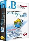 LB パーティションワークス CD起動版