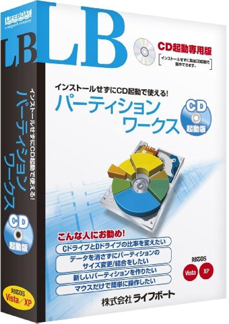 資本サーマルセントLB パーティションワークス CD起動版