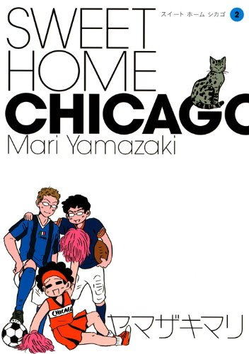 SWEET HOME CHICAGO(2) (ワイドKC Kiss)の詳細を見る