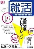 学生のためのリアル就活本 就職活動ナビゲーション2014年度版 (日経就職シリーズ)