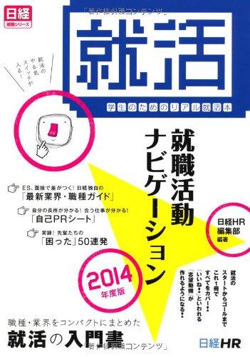 学生のためのリアル就活本 就職活動ナビゲーション2014年度版 (日経就職シリーズ)の詳細を見る