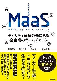 [日高 洋祐, 牧村 和彦, 井上 岳一, 井上 佳三]のMaaS モビリティ革命の先にある全産業のゲームチェンジ