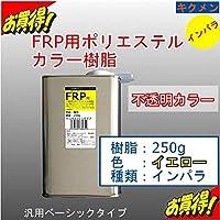 キクメン FRPカラーインパラ樹脂250g 黄色 汎用ベーシック