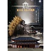 東大寺大仏の世界 [DVD]