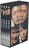 永遠の仔 DVD-BOX[DVD]