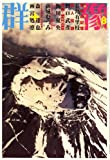 群像 2008年 08月号 [雑誌]