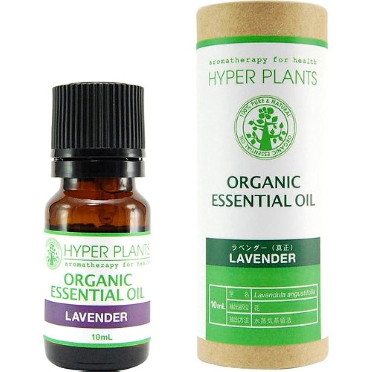 おっと実用的かすかなHYPER PLANTS ハイパープランツ オーガニックエッセンシャルオイル ラベンダー(真正) 10ml HE0207