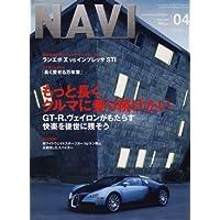 NAVI (ナビ) 2008年 04月号 [雑誌]