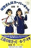 婦警さんはスーパーギャル / 吉岡 平 のシリーズ情報を見る