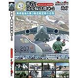 密着!国産輸送機C-2 美保基地&第3輸送航空隊の任務【DVD版】