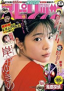 週刊ビッグコミックスピリッツ 5巻 表紙画像