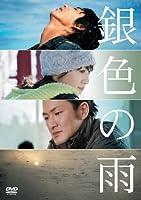銀色の雨 [DVD]