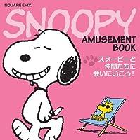 スヌーピー アミューズメント ブック