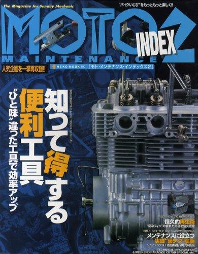 モト・メンテナンス・インデックス 2 (NEKO MOOK 890)