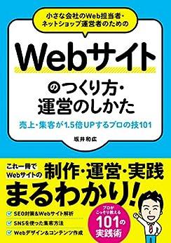 [坂井 和広]の小さな会社のWeb担当者・ネットショップ運営者のためのWebサイトのつくり方・運営のしかた 売上・集客が1.5倍UPする プロの技101