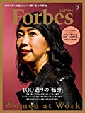 Forbes JAPAN(フォーブスジャパン) 2018年 09 月号 [雑誌]
