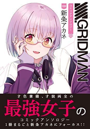 SSSS.GRIDMAN コミックアンソロジー SIDE:新条アカネ (電撃コミックスNEXT)