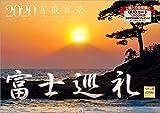 富士巡礼 富嶽百景 2020年 カレンダー 壁掛け SC-3 (使用サイズ594x420mm) 風景