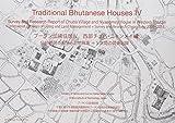 ブータン伝統住居〈4〉西部チュバ・ニャンメイ編―伝統住居の生活と土地政策+5年間の調査記録