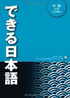 できる日本語:中級 第5課 緊急事態