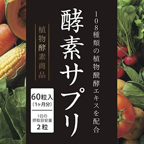 酵素 サプリ ダイエット サプリメント 60粒 30日分