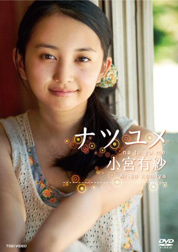 小宮有紗 ナツユメ【DVD】