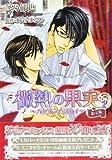微熱の果実1~バタフライ・スカイ~ 限定版 (Dariaコミックス)