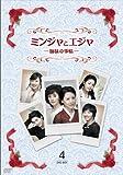 ミンジャとエジャ-姉妹の事情- DVD-BOX 4[DVD]