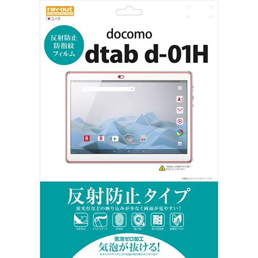 組み立てる準備硬さレイ?アウト dtab d-01H 反射防止フィルム RT-TDH1F/B1