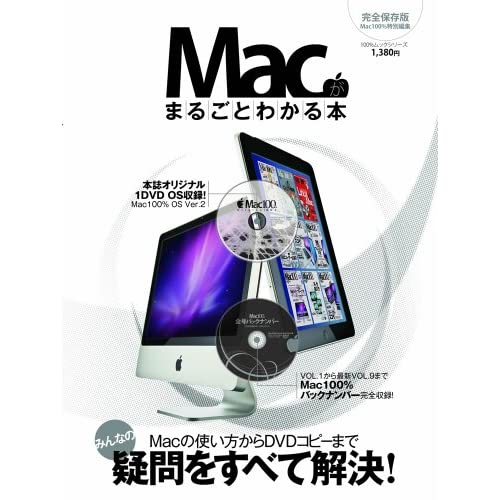 Macがまるごとわかる本 【Mac100%特別編集】 (100%ムックシリーズ)