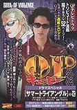 QP外伝ドラマスペシャル 「サマートライアングル」の巻 (ヤングキングベスト廉価版コミック)