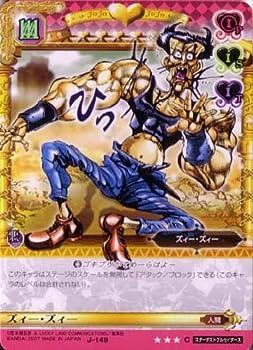 ジョジョの奇妙な冒険ABC 2弾 【コモン】 《キャラカード》 J-149 ズィー・ズィー