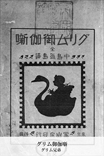 グリム御伽噺 【Kindle版】