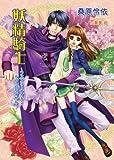 妖精騎士―フェアリーナイト・ラブ・ロワイヤル (マリーローズ文庫)