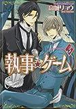 執事★ゲーム 第3巻 (あすかコミックスCL-DX)